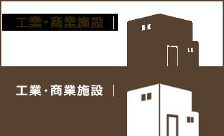 工業・商業施設