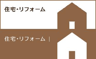 住宅・リフォーム