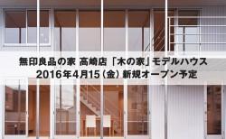 群馬県高崎市に、群馬県初の無印良品の家 高崎店「木の家」モデルハウスが 新規オープンいたします。