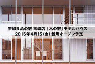 群馬県高崎市に、群馬県初の 無印良品の家 高崎店「木の家」モデルハウスが 2016年4月15日(金)に新規オープンいたします。